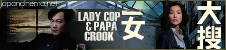LadyCopPapaCrook